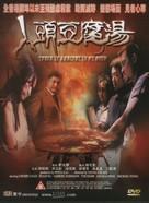 Ren tou dou fu shang - Hong Kong poster (xs thumbnail)