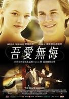 The Black Balloon - Taiwanese Movie Poster (xs thumbnail)
