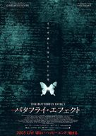 The Butterfly Effect - Japanese Movie Poster (xs thumbnail)