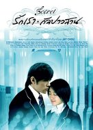 Secret - Thai Movie Poster (xs thumbnail)