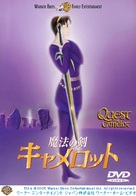 Quest for Camelot - Japanese DVD cover (xs thumbnail)