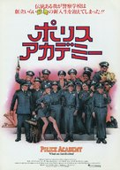 Police Academy - Japanese Movie Poster (xs thumbnail)