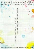Strawberry Shortcakes - Japanese poster (xs thumbnail)