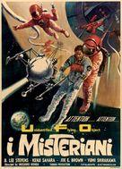 Chikyu Boeigun - Italian Movie Poster (xs thumbnail)