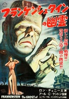 The Ghost of Frankenstein - Japanese Movie Poster (xs thumbnail)