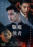 The Divine Fury - Taiwanese Movie Poster (xs thumbnail)