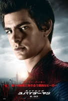 The Amazing Spider-Man - Japanese Movie Poster (xs thumbnail)