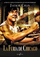 The Big Brawl - Spanish DVD movie cover (xs thumbnail)