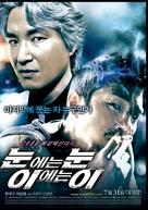 Noon-e-neun noon I-e-neun i - South Korean Movie Poster (xs thumbnail)