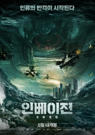 Prityazhenie 2 - South Korean Movie Poster (xs thumbnail)