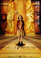 El laberinto del fauno - Japanese Movie Poster (xs thumbnail)