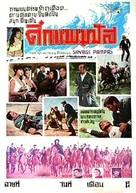 Savage Pampas - Thai Movie Poster (xs thumbnail)