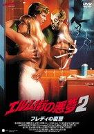 A Nightmare On Elm Street Part 2: Freddy's Revenge - Japanese DVD movie cover (xs thumbnail)