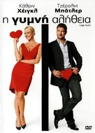 The Ugly Truth - Greek Movie Cover (xs thumbnail)