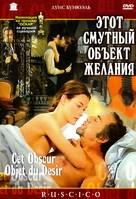 Cet obscur objet du désir - Russian DVD cover (xs thumbnail)