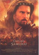 The Last Samurai - Spanish Movie Poster (xs thumbnail)
