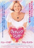 The Wedding Singer - Japanese Movie Poster (xs thumbnail)