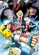 Pokémon: The Rise of Darkrai - poster (xs thumbnail)