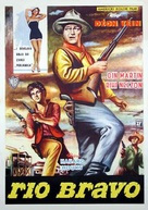 Rio Bravo - Yugoslav Movie Poster (xs thumbnail)