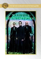 The Matrix Reloaded - Russian DVD movie cover (xs thumbnail)