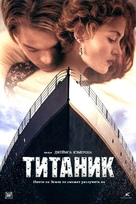 Titanic - Russian Movie Poster (xs thumbnail)