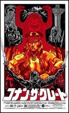 Conan The Barbarian - Homage movie poster (xs thumbnail)