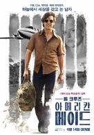 American Made - South Korean Movie Poster (xs thumbnail)