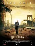 I Am Legend - Ukrainian Movie Poster (xs thumbnail)