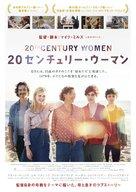 20th Century Women - Japanese Movie Poster (xs thumbnail)