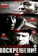 A Resurrection - Russian DVD movie cover (xs thumbnail)