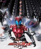 """Kamen Rider Kabuto"" - Japanese poster (xs thumbnail)"