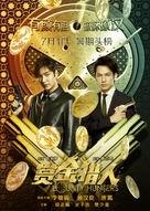 Bounty Hunters - Chinese Movie Poster (xs thumbnail)