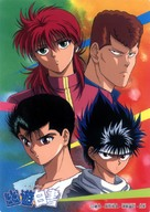"""Yû yû hakusho"" - Japanese Movie Poster (xs thumbnail)"