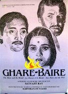 Ghare-Baire - Indian Movie Cover (xs thumbnail)