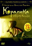 Coraline - Russian DVD cover (xs thumbnail)