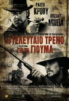 3:10 to Yuma - Greek Movie Poster (xs thumbnail)