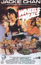 Wheels On Meals - British VHS cover (xs thumbnail)