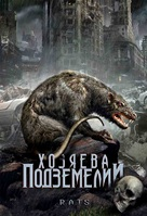 Rats - Russian Movie Cover (xs thumbnail)