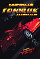 Street Racer - Russian Movie Cover (xs thumbnail)