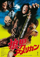 An American Werewolf in London - Japanese Theatrical poster (xs thumbnail)