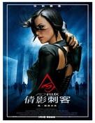 Æon Flux - Taiwanese poster (xs thumbnail)