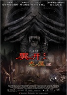 Alone in the Dark - Taiwanese Movie Poster (xs thumbnail)
