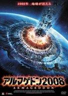 Comet Impact - Japanese DVD cover (xs thumbnail)