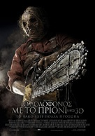 Texas Chainsaw Massacre 3D - Greek Movie Poster (xs thumbnail)