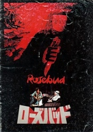 Rosebud - Japanese Movie Cover (xs thumbnail)