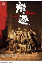 Fong juk - Hong Kong Movie Poster (xs thumbnail)
