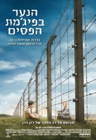 The Boy in the Striped Pyjamas - Israeli Movie Poster (xs thumbnail)