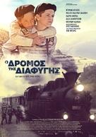 Un sac de billes - Greek Movie Poster (xs thumbnail)
