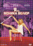 Meet Monica Velour - Russian Movie Cover (xs thumbnail)