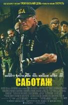 Sabotage - Ukrainian Movie Poster (xs thumbnail)